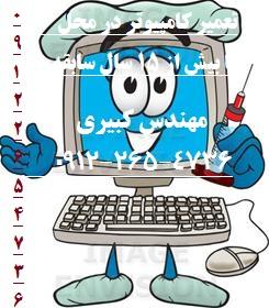 تعمیر کامپیوتر امداد رایان تهران 09122654736